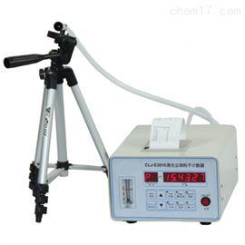 CL-T6301+激光激光塵埃粒子計數器