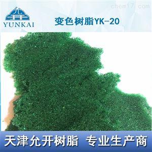 YK-20變色樹脂