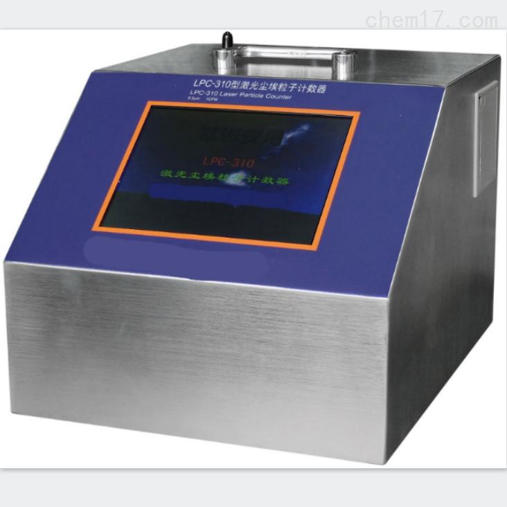LPC-310触摸屏激光尘埃粒子计数器