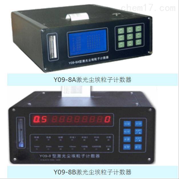 Y09系列尘埃粒子计数器