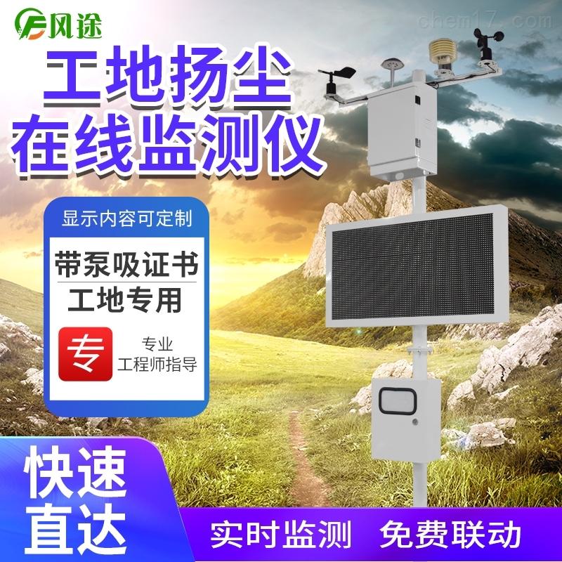 扬尘噪声污染在线监测系统