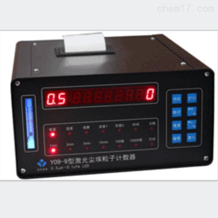 Y09-9激光尘埃粒子计数器LCD型