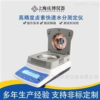 QB-SFY高精度卤素快速水分测定仪塑料含水量试验仪