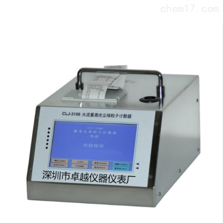 CLJ-3106激尘埃粒子计数器