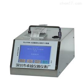 CLJ-3106激塵埃粒子計數器