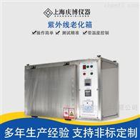QBZY-B紫外光耐气候试验箱 不锈钢紫外老化测试箱