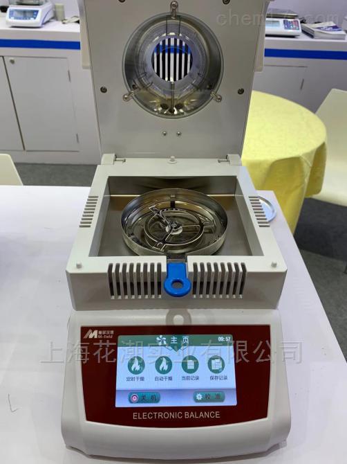 鹵素水分測試儀