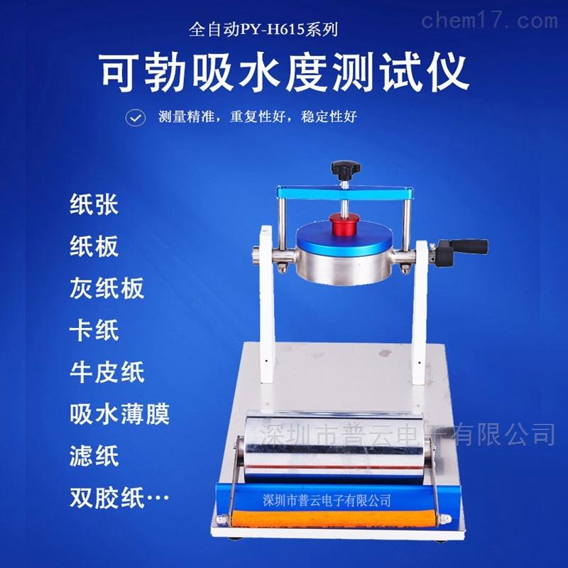 纸张吸水度仪 COBB可勃吸收性测定仪