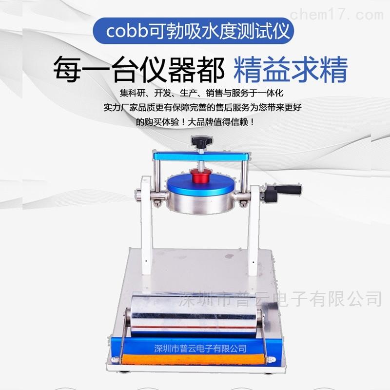 COBB可勃吸收性测试仪