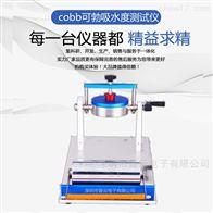 PY-H615COBB可勃吸收性测试仪