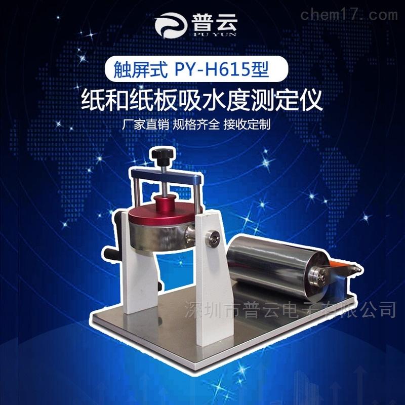 纸与纸板吸水性测定仪(cobb可勃法)