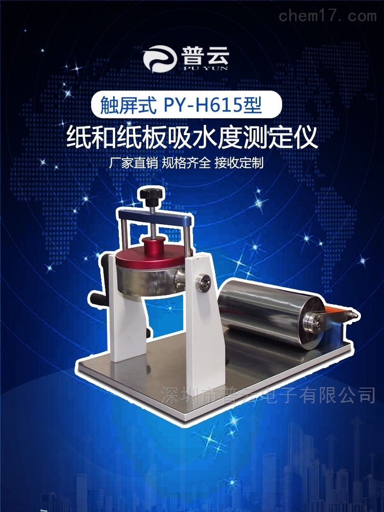 深圳普云PY-H615型纸张和纸板<strong><strong>可勃吸收性测定仪</strong></strong>