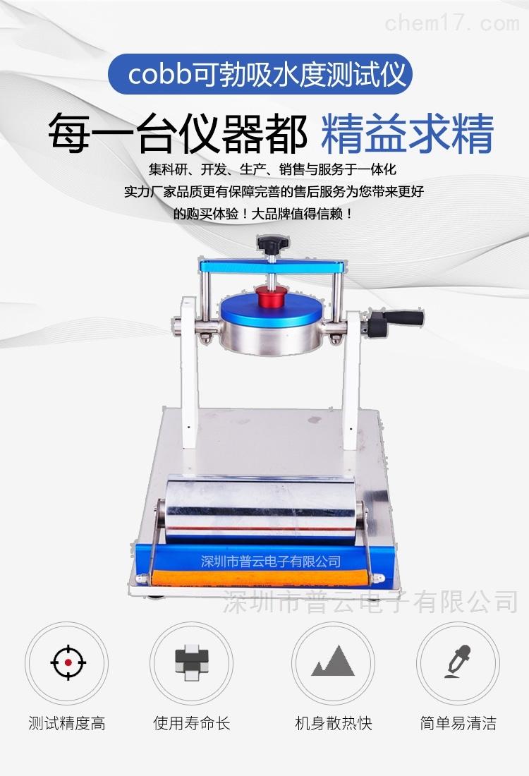 深圳普云PY-H615型纸张和纸板可勃吸收性测试仪