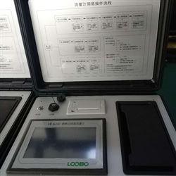 LB-6200 型便携式明渠流量计