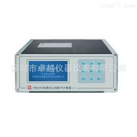 Y09-110激光型空气粒子计数器