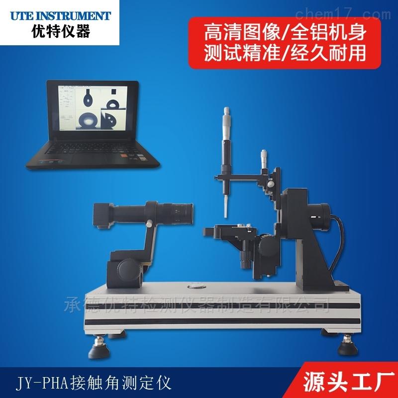 接触角测试仪优特生产厂家