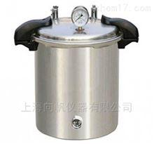 YXQ-SG46-280SA手提式压力蒸汽灭菌器(移位式)