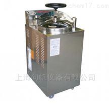 YXQ-LS-100G立式压力蒸汽灭菌器
