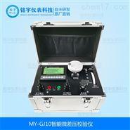 MY-GJ10智能微差压校验仪