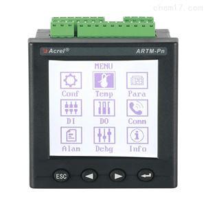 ARTM-Pn配電房在線測溫係統 配電室測溫