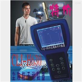 CLJ-H630手持式便携式尘埃粒子计数器