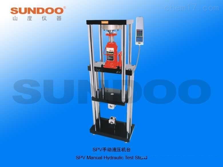 山度手动液压机台SPV-200K
