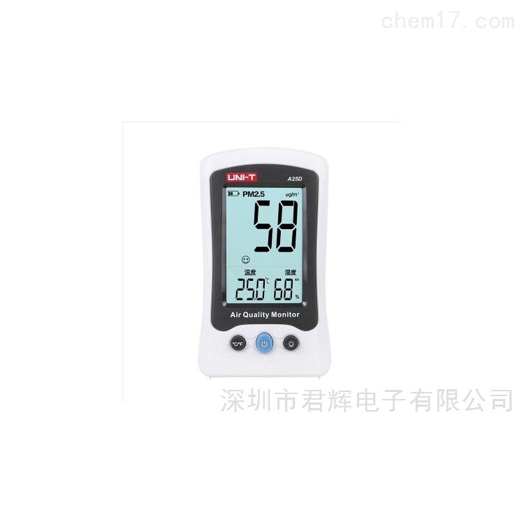 A25D空气质量检测仪