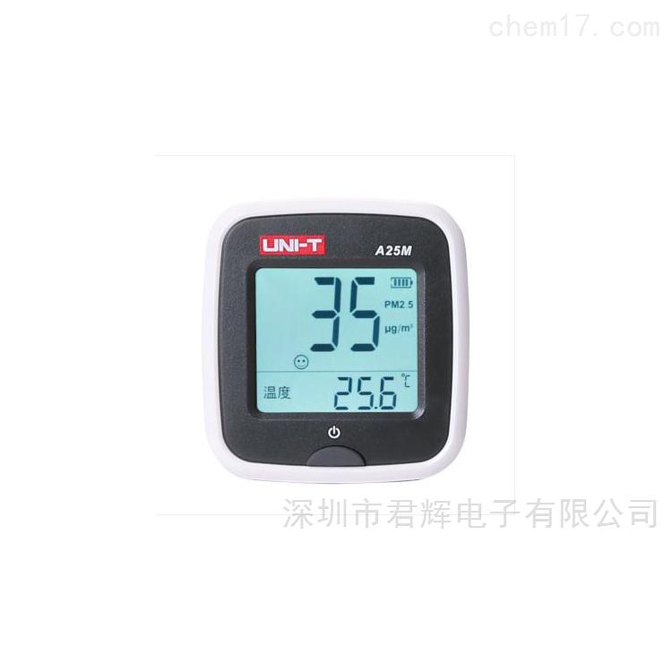 A25M 便捷式PM2.5检测仪
