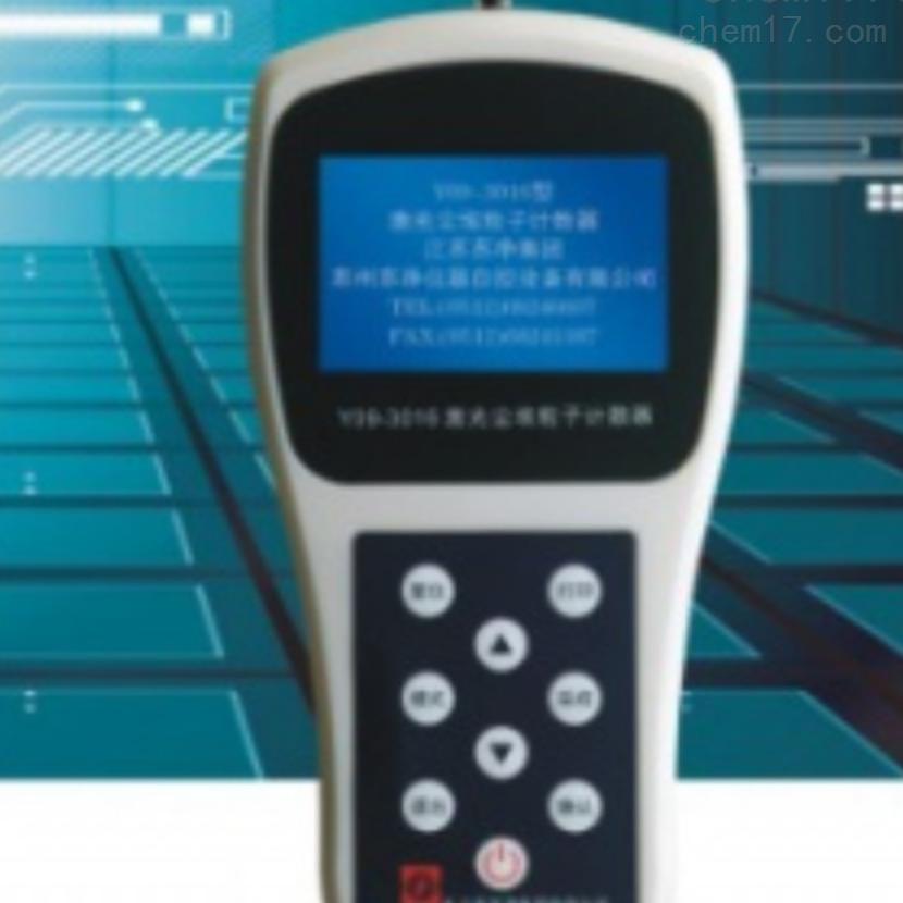 Y09-3016手持式光尘埃粒子计数器