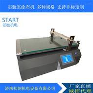CHTB-01实验室小型涂膜机