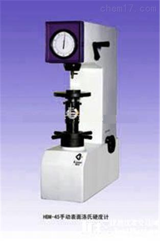 上海联尔HRMS-45型数显表面洛氏硬度计价格