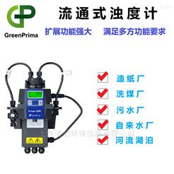 Prosan 8200GP制藥用水濁度測量儀,在線濁度檢測儀