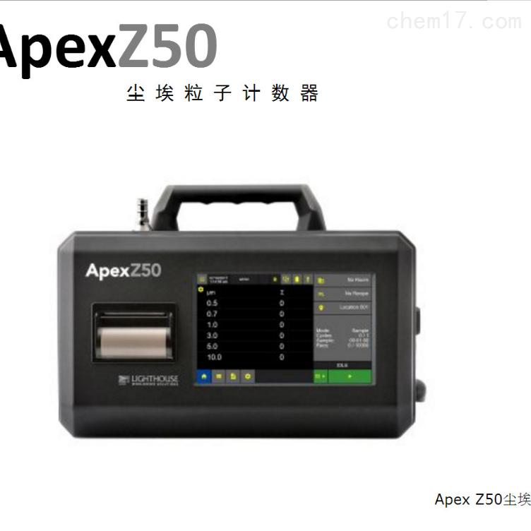 ApexZ50手提式尘埃粒子计算器