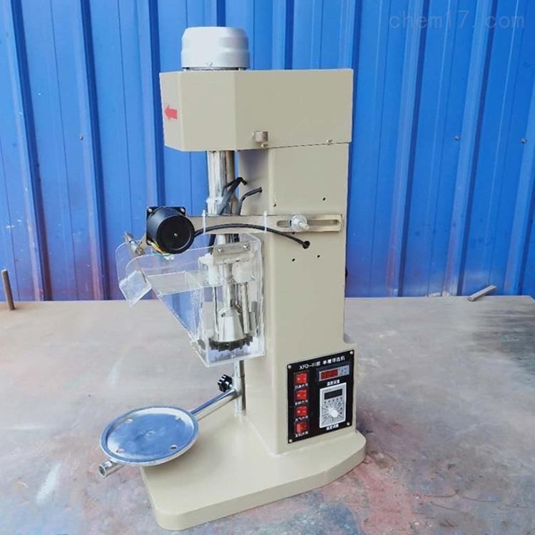 实验室单槽浮选机小型试验浮选设备型号