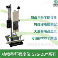 玉米茎秆强度检测仪SYS-DDY-1/2