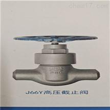 J66Y温州高压截止阀
