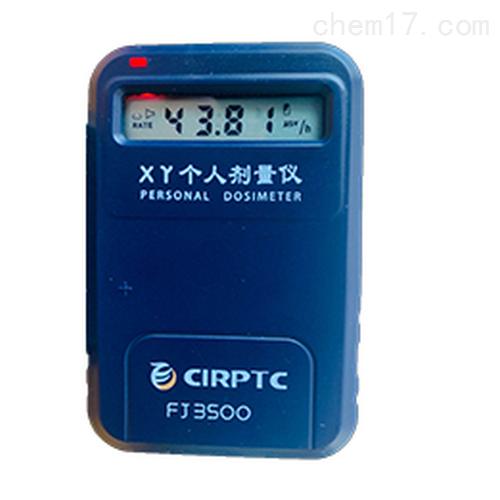 FJ3500手持式个人辐射剂量报警仪(包邮)