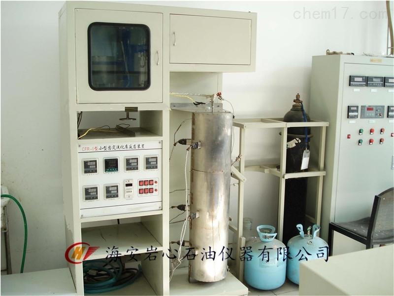 CFR-1型小型固定床流化床反应装置
