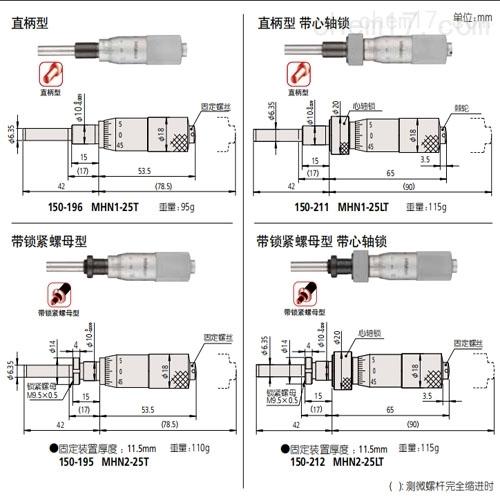 日本三丰进口150系列中型标准型测微头