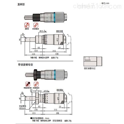 测微头148系列—0.1mm/rev 精细进给