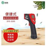 植物冠层测温仪SYS-3205