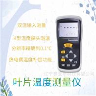 植物叶片温度仪SYS-612