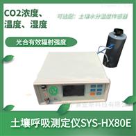土壤呼吸检测仪SYS-HX80E