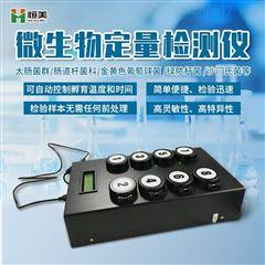 HM-W80意大利进口微生物快速检测仪