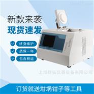 灰分含量测试仪