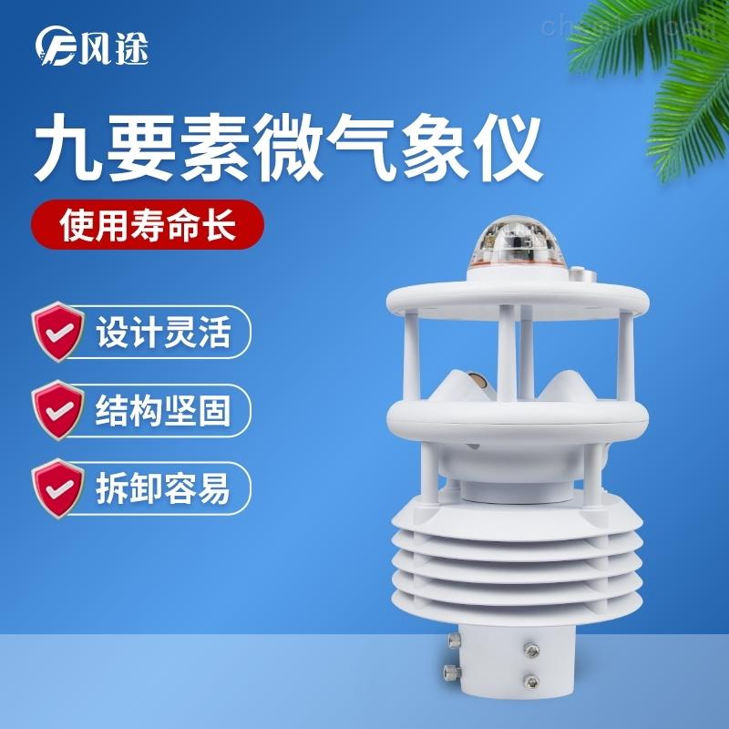 小型气象站的传感器