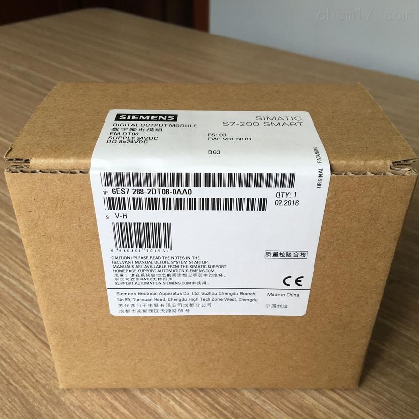 苏州西门子S7-200 SMART模块代理商