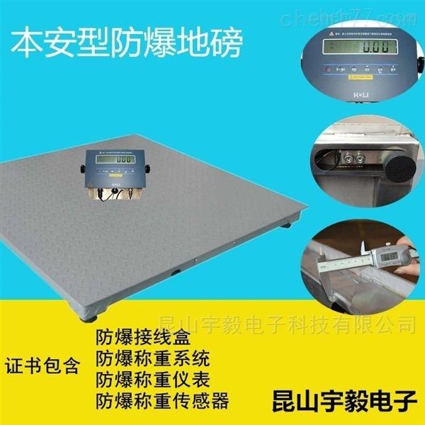 苏州防爆地磅1-3吨;地上衡工业台秤