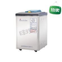 LDZF-75KB-III立式压力蒸汽灭菌器(干燥型)