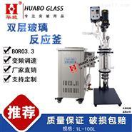 双层玻璃反应釜实验室设备搅拌加热提纯装置